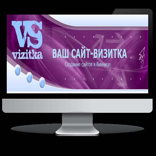 Создать сайт в Виннице