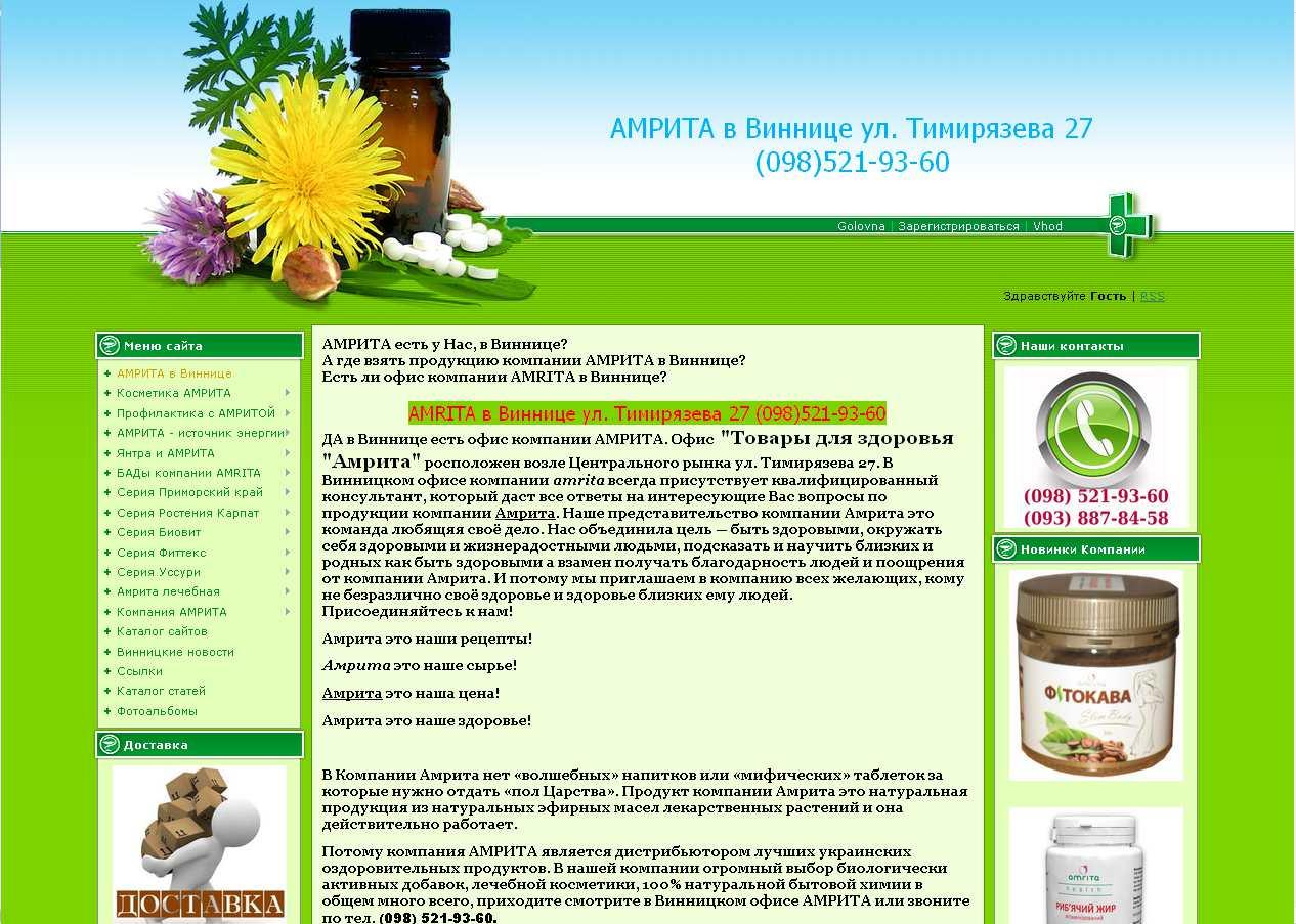 Веб студия по созданию сайтов в Виннице