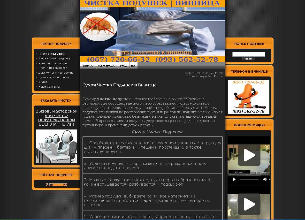 Заказать сайт в Виннице