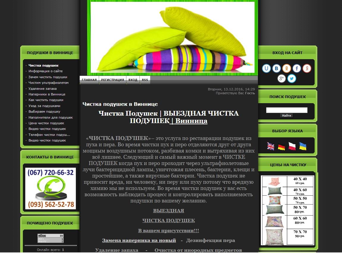 Сайт созданный в Виннице