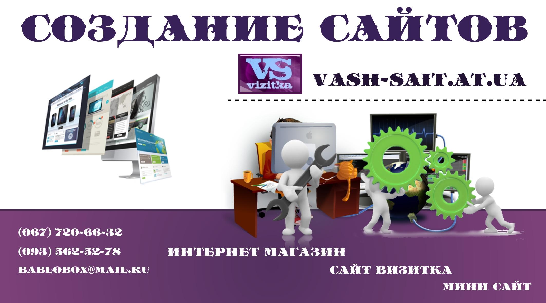 Создать сайт визитку в Виннице